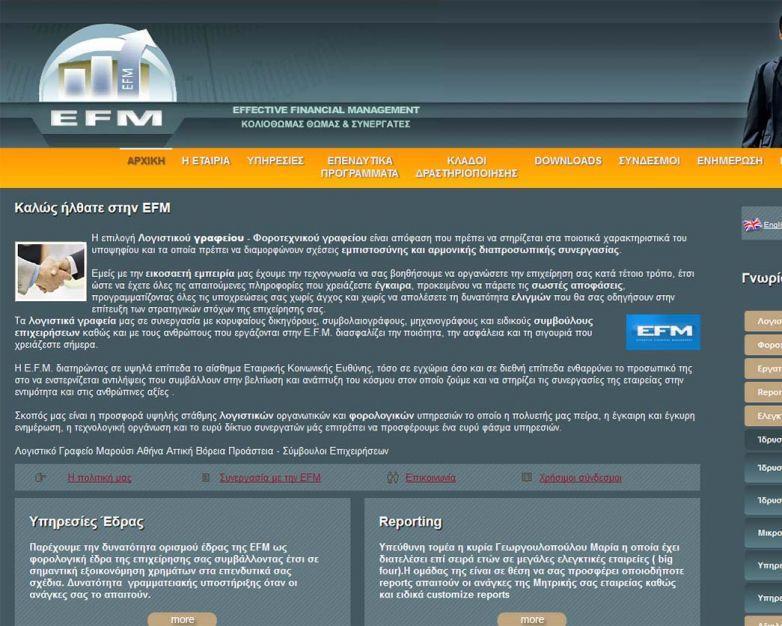 Λογιστικά Γραφεία EFM